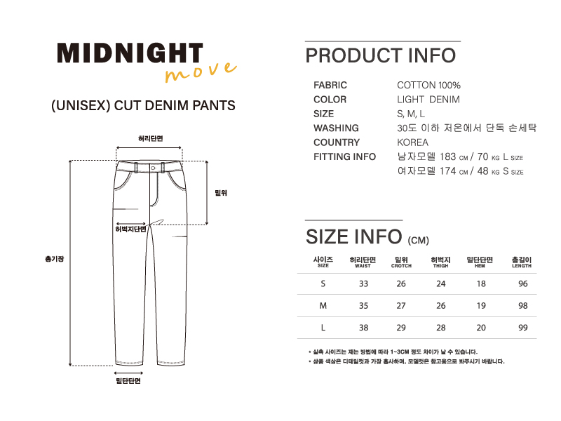 미드나잇 무브(MIDNIGHT MOVE) [unisex] cut denim pants (light denim)