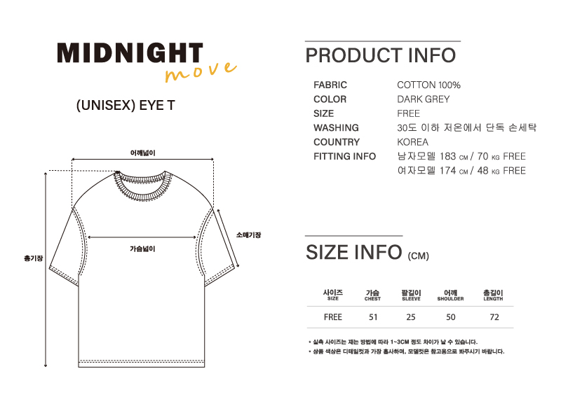 미드나잇 무브(MIDNIGHT MOVE) [unisex] eye t (dark grey)
